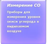 Измерение уровня окиси углерода в выдыхаемом воздухе (СО)
